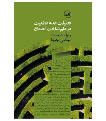 کتاب فضیلت عدم قطعیت در علم شناخت اجتماع