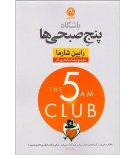 کتاب باشگاه پنج صبحی ها