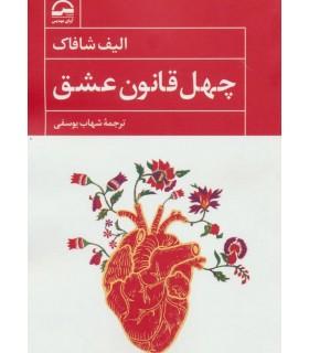 کتاب چهل قانون عشق
