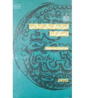 کتاب ابزارهای مالی اسلامی صکوک