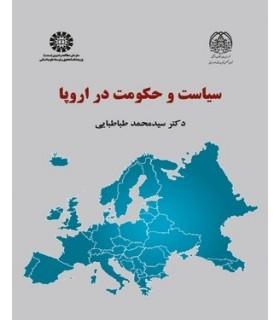 کتاب سیاست و حکومت در اروپا