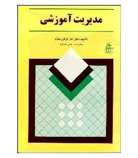 کتاب مدیریت آموزشی