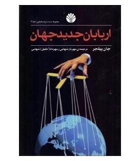 کتاب اربابان جدید جهان