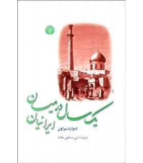 کتاب یک سال در میان ایرانیان