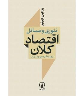 کتاب تئوری و مسائل اقتصاد کلان