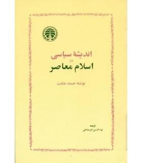 کتاب اندیشه سیاسی در اسلام معاصر