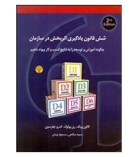 کتاب شش قانون یادگیری اثربخش در سازمان