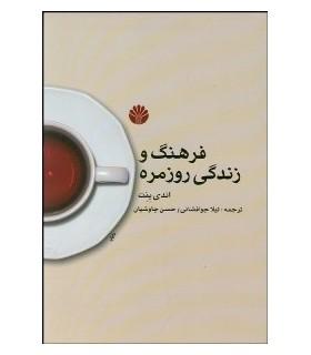 کتاب فرهنگ و زندگی روزمره