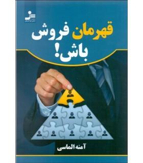 کتاب قهرمان فروش باش