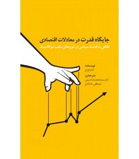 کتاب جایگاه قدرت در معاملات اقتصادی