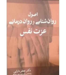 کتاب اصول روان شناسی و روان درمانی عزت نفس