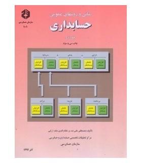 کتاب نشریه 101 مبانی و روش های عمومی حسابداری