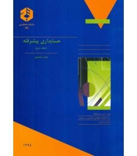 کتاب نشریه 144 حسابداری پیشرفته جلد 2