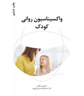 کتاب واکسیناسیون روانی کودک