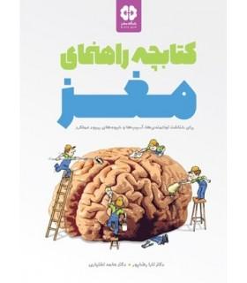 کتابچه راهنمای مغز برای شناخت توانمندی ها آسیب ها و شیوه های بهبود عملکرد