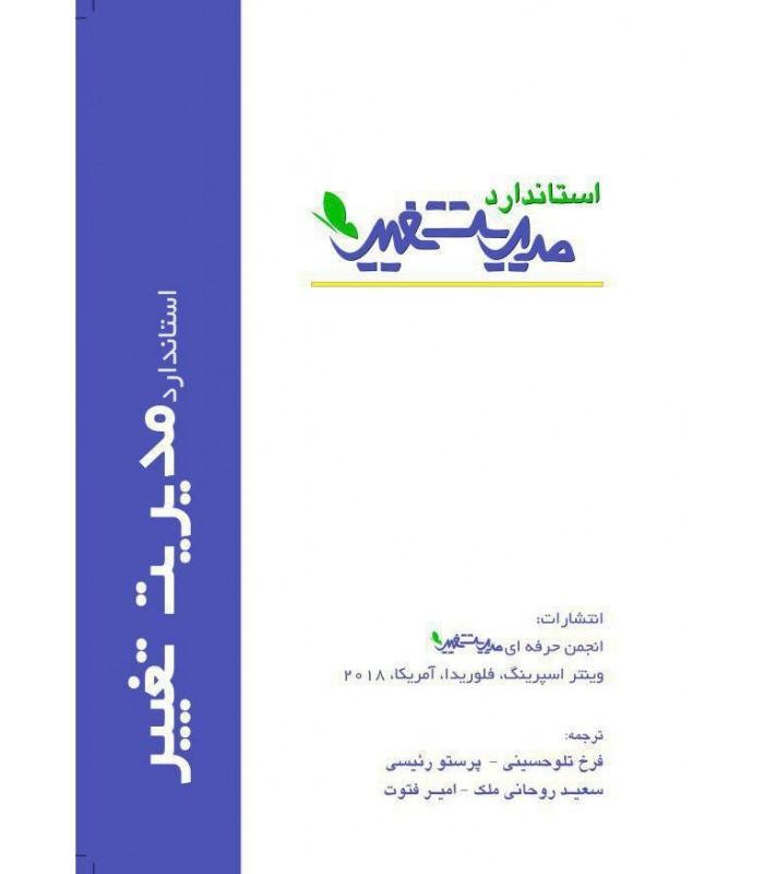 کتاب استاندارد مدیریت تغییر