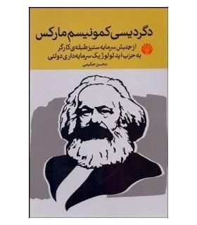 کتاب دگردیسی کمونیسم بیچاره