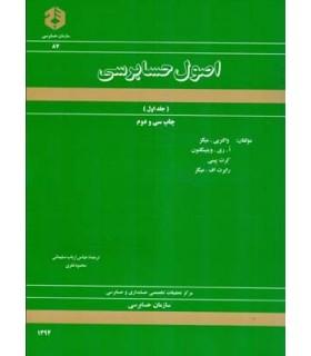 کتاب اصول حسابرسی 1 نشریه 87