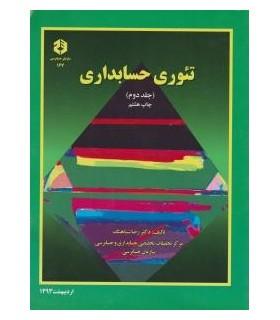کتاب نشریه 167 تئوری حسابداری جلد 2
