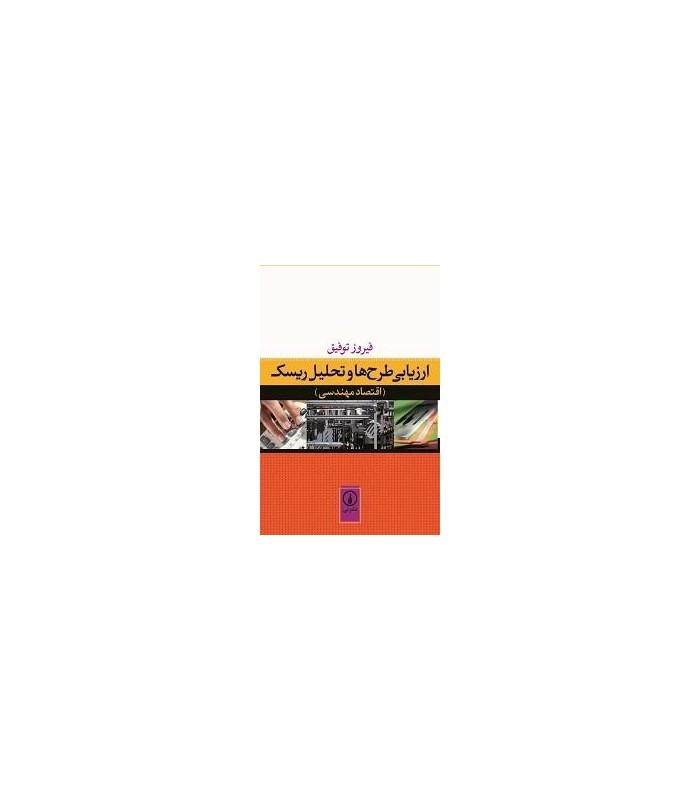 کتاب ارزیابی طرح ها و تحلیل ریسک اقتصاد مهندسی