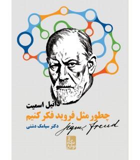 کتاب چطور مثل فروید فکر کنیم