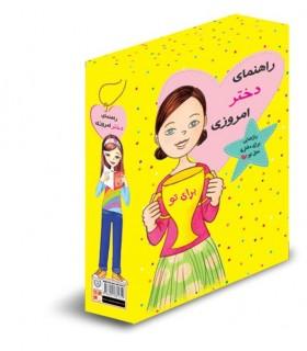 کتاب راهنمای دختر امروزی پک 11 جلدی