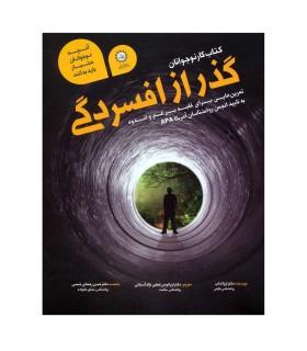 کتاب کار نوجوانان گذر از افسردگی