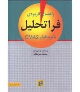 کتاب راهنمای کاربردی فراتحلیل با نرم افزار CMA2