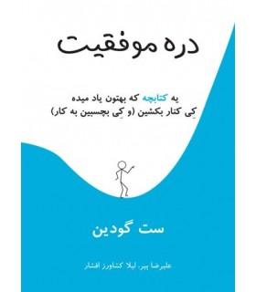 کتاب دره موفقیت