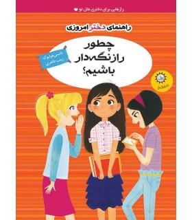 کتاب راهنمای دختر امروزی چطور راز نگه دار باشیم