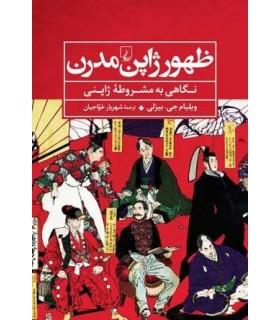 کتاب ظهور ژاپن مدرن نگاهی به مشروطه ژاپنی