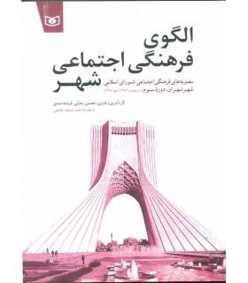 کتاب الگوی فرهنگی اجتماعی شهر