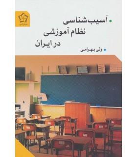 کتاب آسیب شناسی نظام آموزشی در ایرا