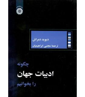 کتاب چگونه ادبیات جهان را بخوانیم