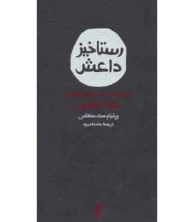کتاب رستاخیز داعش