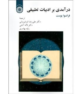 کتاب درآمدی بر ادبیات تطبیقی