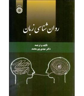 کتاب روان شناسی زبان