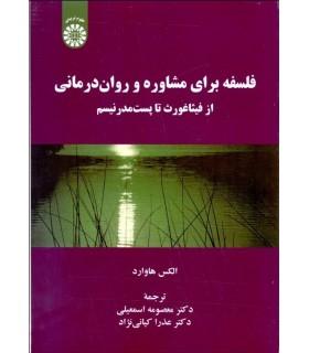 کتاب فلسفه برای مشاوره و روان درمانی