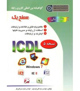 کتاب ICDL سطح 1