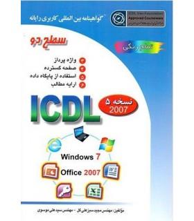 کتاب ICDL سطح 2