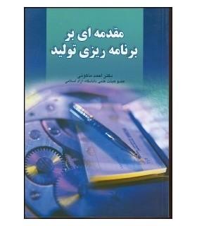 کتاب مقدمه ای بر برنامه ریزی تولید
