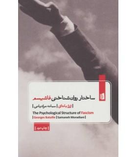 کتاب ساختار روان شناختی فاشیسم