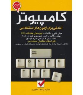 کتاب آمادگی برای آزمون های استخدامی کامپیوتر