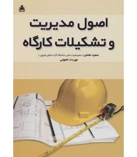 کتاب اصول مدیریت و تشکیلات کارگاه