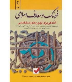 کتاب فرهنگ و معارف اسلامی آمادگی برای آزمون های استخدامی