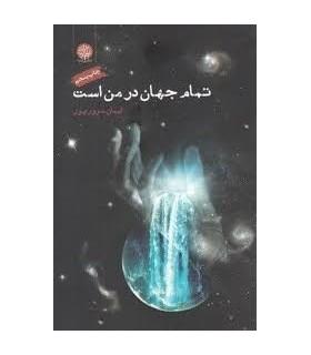 کتاب تمام جهان در من است