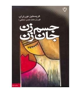 کتاب جسم زن جان زن