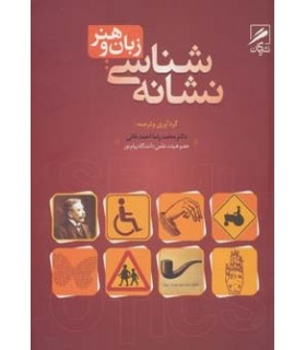 کتاب نشانه شناسی زبان و هنر