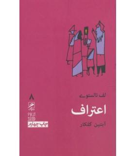 کتاب اعتراف تجربه و هنر زندگی 8