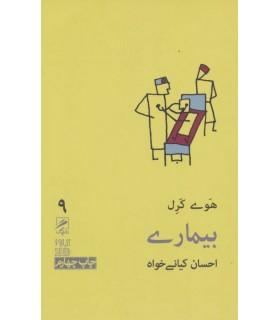 کتاب بیماری تجربه و هنر زندگی 9